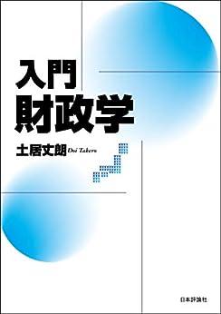 [土居 丈朗]の入門財政学