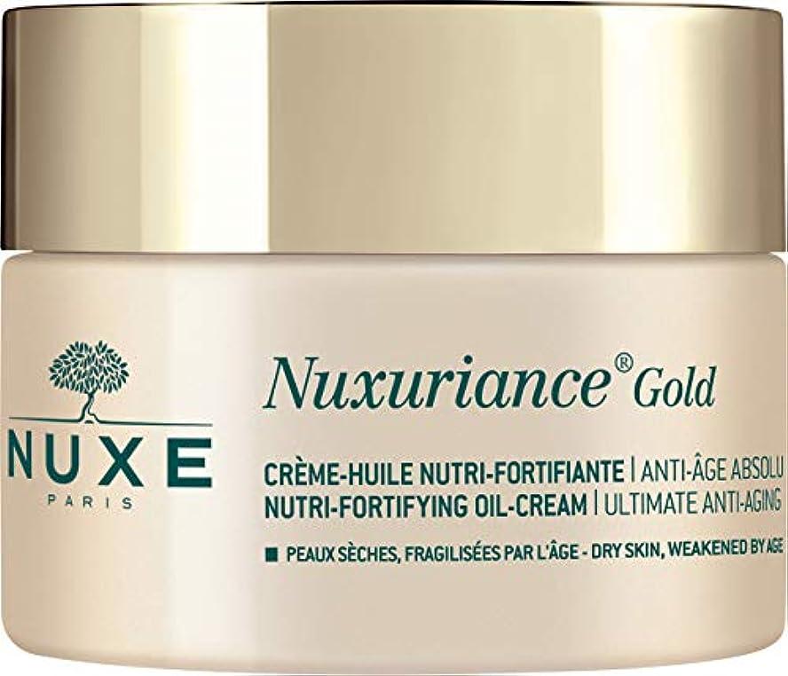 オーガニック暖かさ紳士ニュクス[NUXE] ニュクスリアンス ゴールド オイルクリーム 50ml 海外直送品