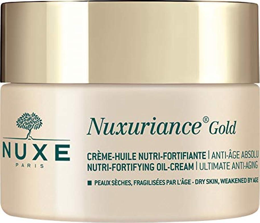 抽象化フォルダほこりニュクス[NUXE] ニュクスリアンス ゴールド オイルクリーム 50ml 海外直送品