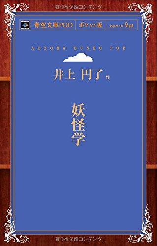 妖怪学 (青空文庫POD(ポケット版))