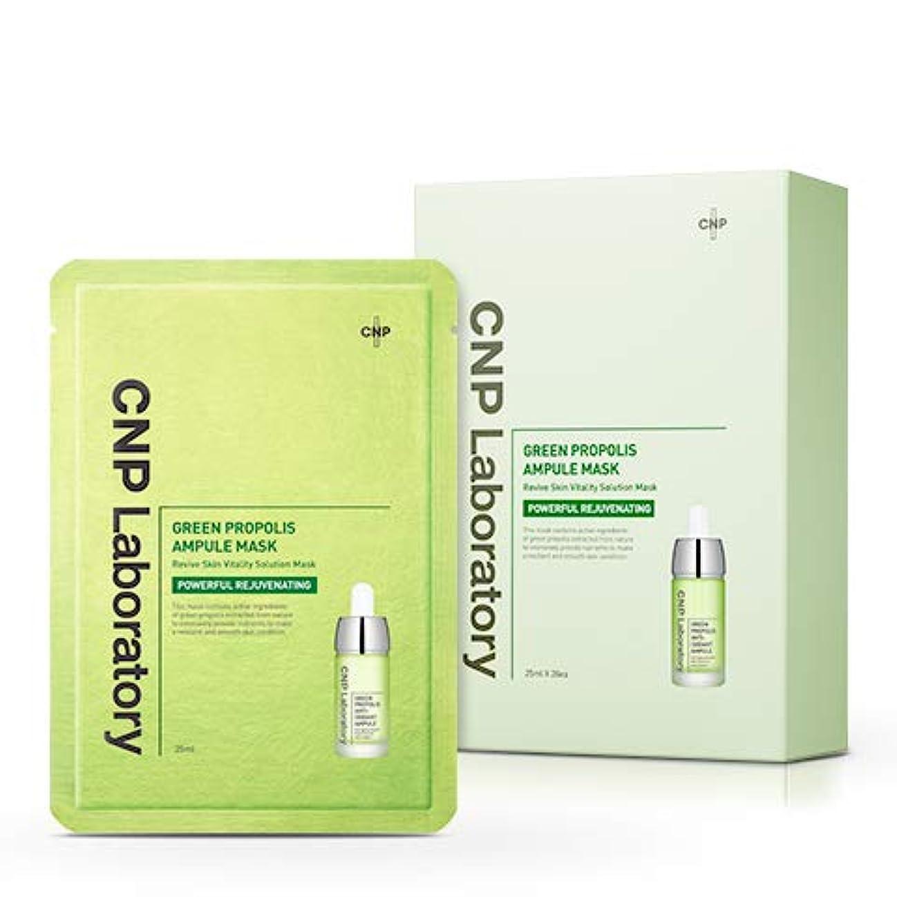 有益な剛性軌道CNP Laboratory グリーンプロポリスアンプルマスク 20枚 / Green Propolis Ampule Mask 20ea [並行輸入品]