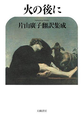 火の後に: 片山廣子翻訳集成の詳細を見る