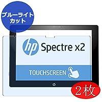 2枚 VacFun HP Spectre x2 12-ab000 12.3インチ ブルーライトカット 自己修復 日本製素材 4H フィルム 保護フィルム 気泡無し 0.14mm 液晶保護 フィルム プロテクター 保護 フィルム(非 ガラスフィルム 強化ガラス ガラス ) ブルーライト カット