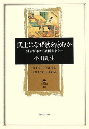 武士はなぜ歌を詠むか  鎌倉将軍から戦国大名まで (角川叢書)の詳細を見る