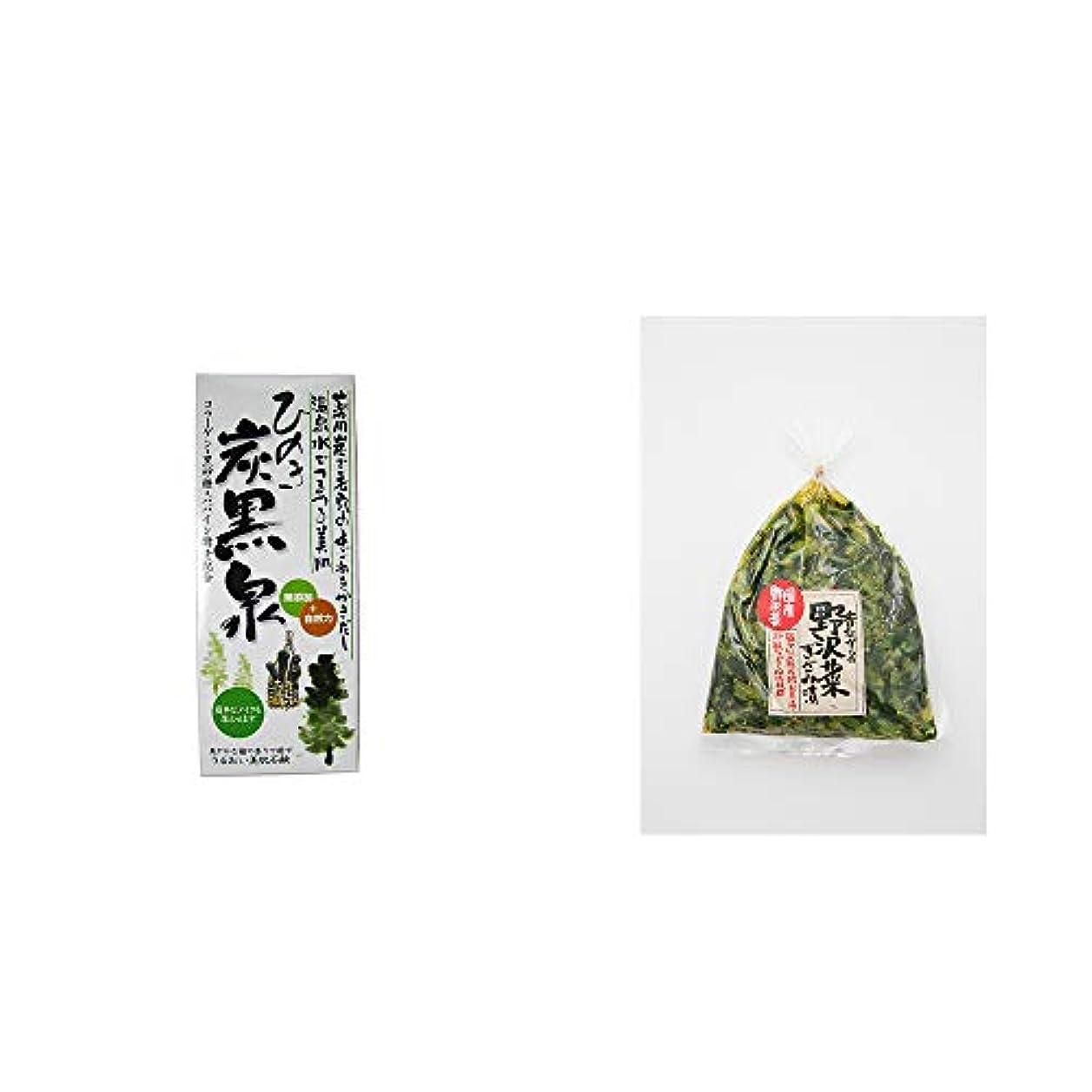 やさしい線ガジュマル[2点セット] ひのき炭黒泉 箱入り(75g×3)?国産 昔ながらの野沢菜きざみ漬け(150g)