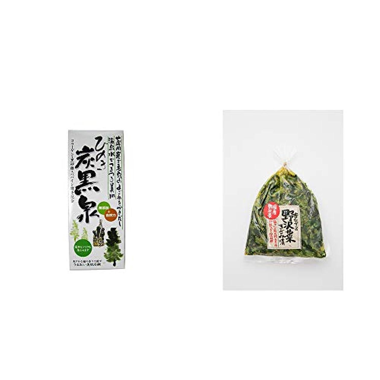 セールスマン然とした木製[2点セット] ひのき炭黒泉 箱入り(75g×3)?国産 昔ながらの野沢菜きざみ漬け(150g)