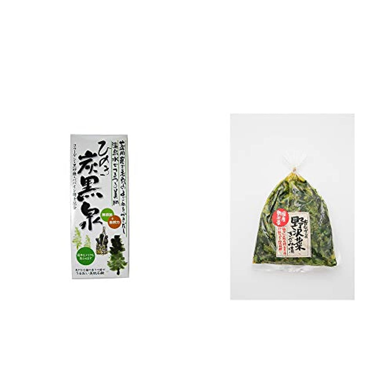 アナログ膨らませる銅[2点セット] ひのき炭黒泉 箱入り(75g×3)?国産 昔ながらの野沢菜きざみ漬け(150g)