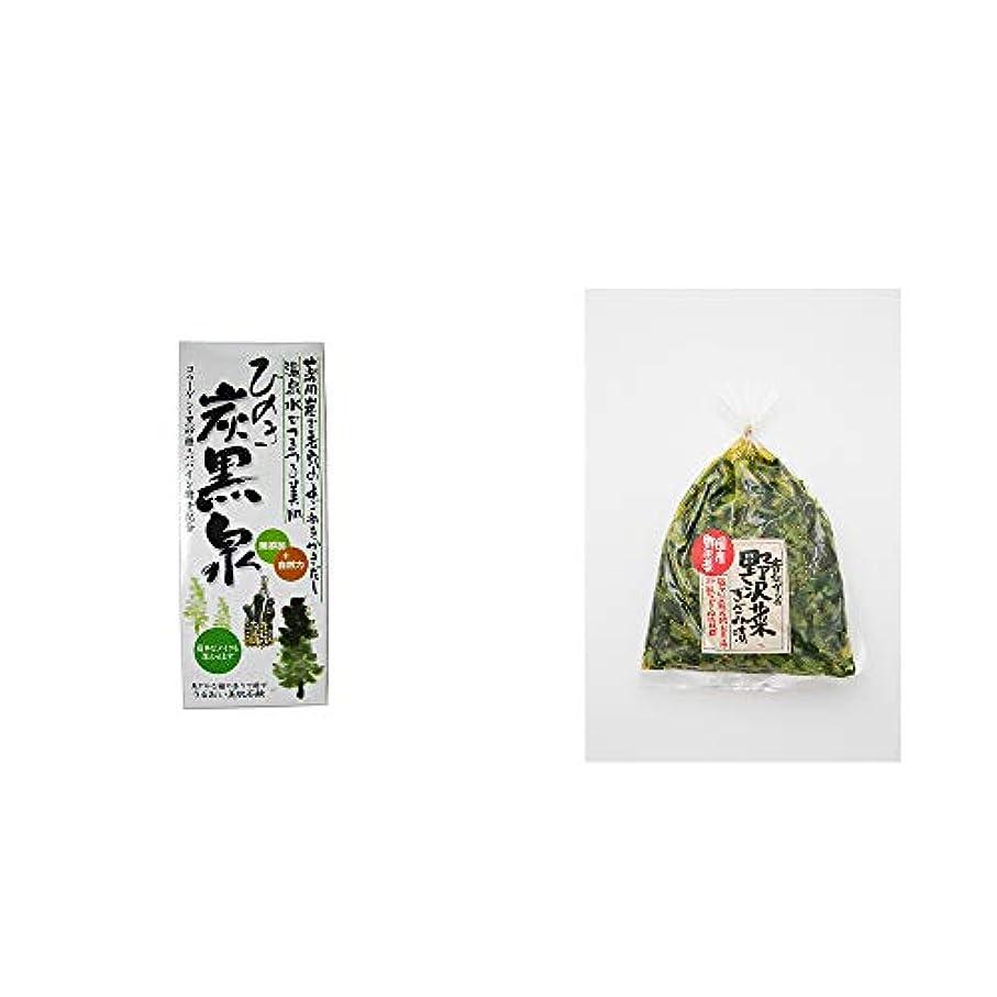 感染する安いですプラグ[2点セット] ひのき炭黒泉 箱入り(75g×3)?国産 昔ながらの野沢菜きざみ漬け(150g)