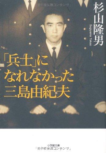 「兵士」になれなかった三島由紀夫 (小学館文庫)