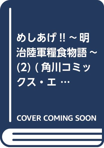 めしあげ!! ~明治陸軍糧食物語~ (2) (角川コミックス・エース)
