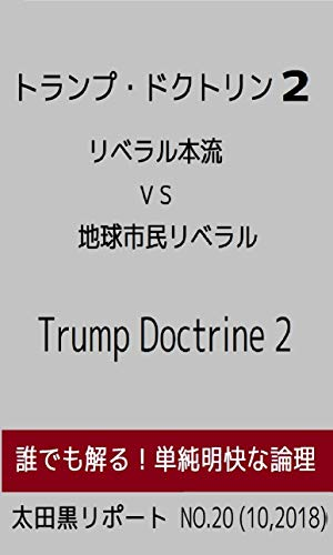 トランプ・ドクトリン 2: 「リベラル本流VS地球市民リベラル」 太田黒リポート
