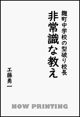 麹町中学校の型破り校長 非常識な教え (SB新書)