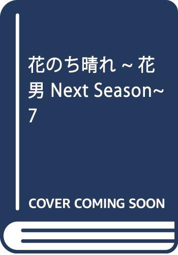 花のち晴れ ~花男 Next Season~ 7