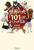 世界の犬「101」がよくわかる本 (PHP文庫)