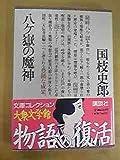 八ケ嶽の魔神 (文庫コレクション―大衆文学館)