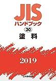JISハンドブック 塗料 (30;2019)