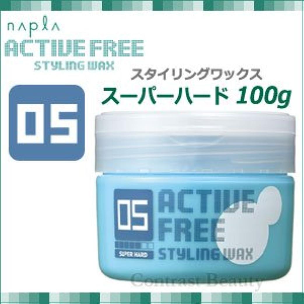 敏感な費用第二【X5個セット】 ナプラ アクティブフリー スタイリングワックス05 スーパーハード 100g napla