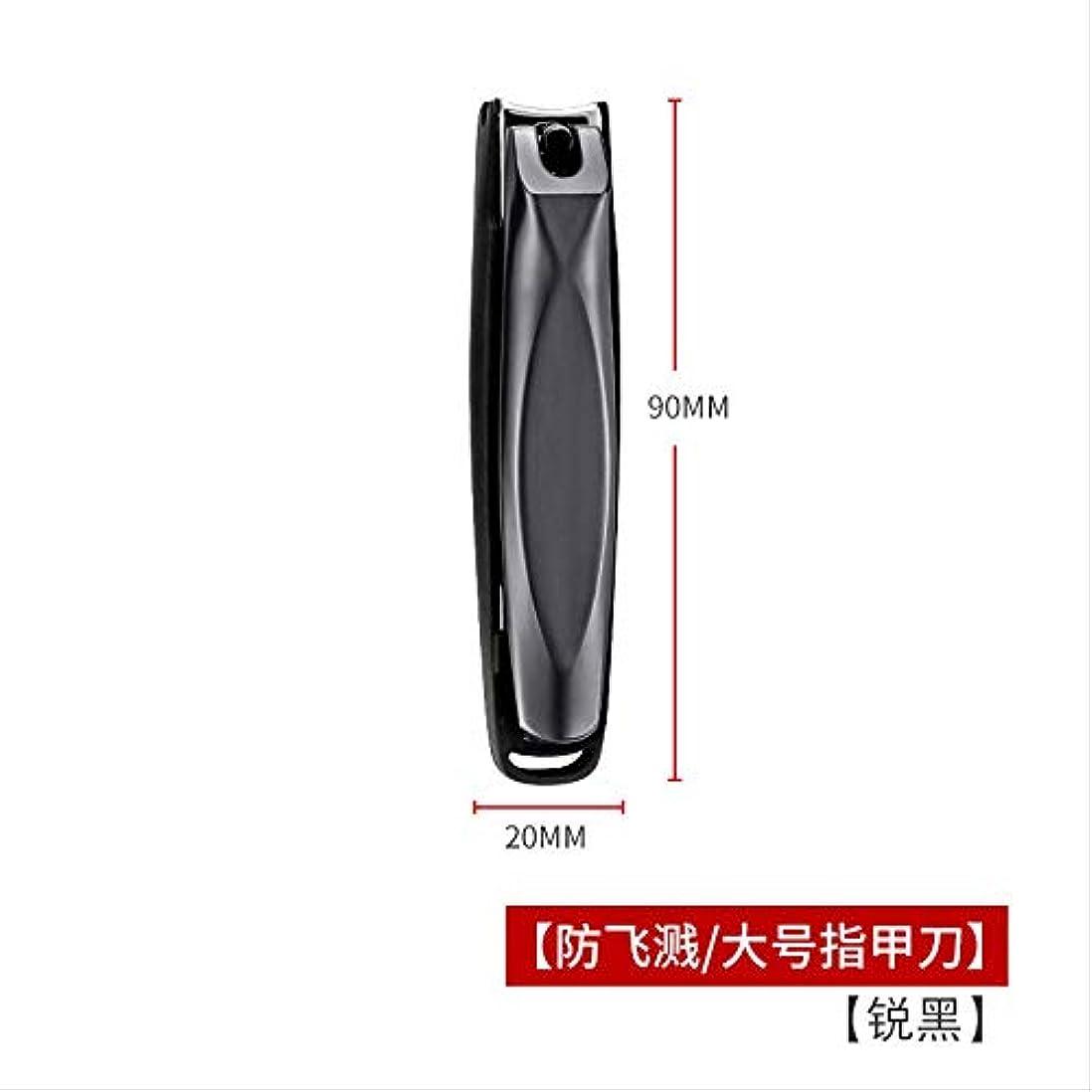 未接続スツール労働爪切りステンレス鋼爪切りクリエイティブシングルスプラッシュネイルカット B2黒*抗スプラッシュ*大