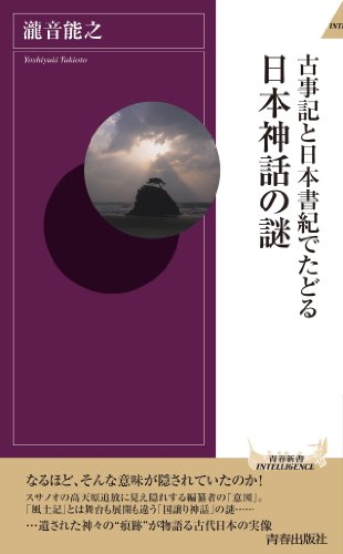 古事記と日本書紀でたどる日本神話の謎 (青春新書INTELLIGENCE)の詳細を見る