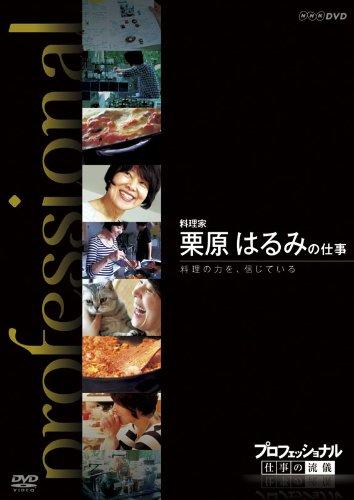 プロフェッショナル 仕事の流儀 料理家 栗原はるみの仕事 料理の力を、信じている [DVD]
