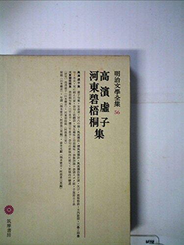 明治文学全集〈第56〉高浜虚子,河東碧梧桐集 (1967年)