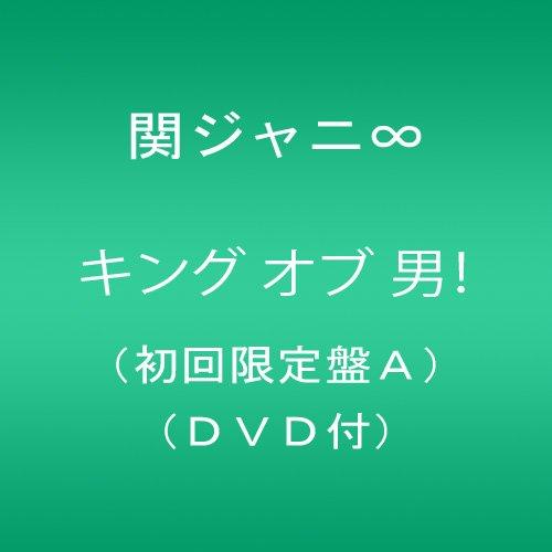 キング オブ 男!(初回限定盤A)(DVD付)の詳細を見る