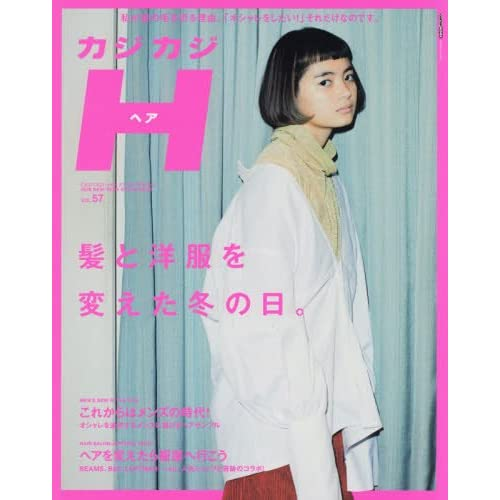 カジカジH vol.57 (CARTOPMOOK)