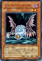 【遊戯王カード】 ブレイン・ジャッカー EE3-JP154-R