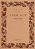 大寺学校・ゆく年 (岩波文庫)