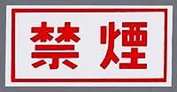 東洋マーク 禁煙 ステッカー ホワイト 728