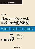 日本フードシステム学会の活動と展望 (フードシステム学叢書)