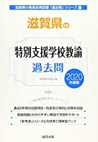 滋賀県の特別支援学校教諭過去問 2020年度版 (滋賀県の教員採用試験「過去問」シリーズ)