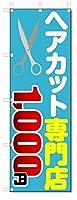 のぼり旗 ヘアカット専門店 1000円カット (W600×H1800)理容室