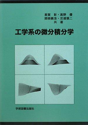 工学系の微分積分学
