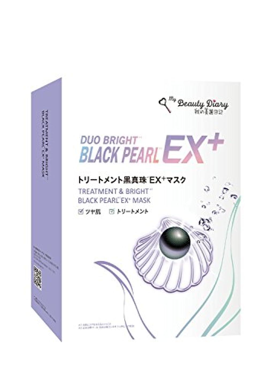 コンプライアンス眠っている大胆我的美麗日記-私のきれい日記- トリートメント黒真珠EX+マスク 6枚入