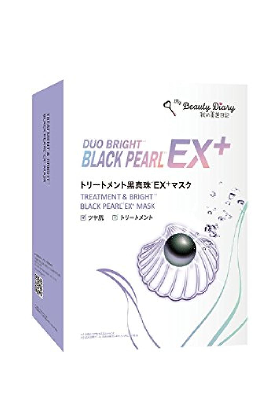 ベックス調子リネン我的美麗日記-私のきれい日記- トリートメント黒真珠EX+マスク 6枚入