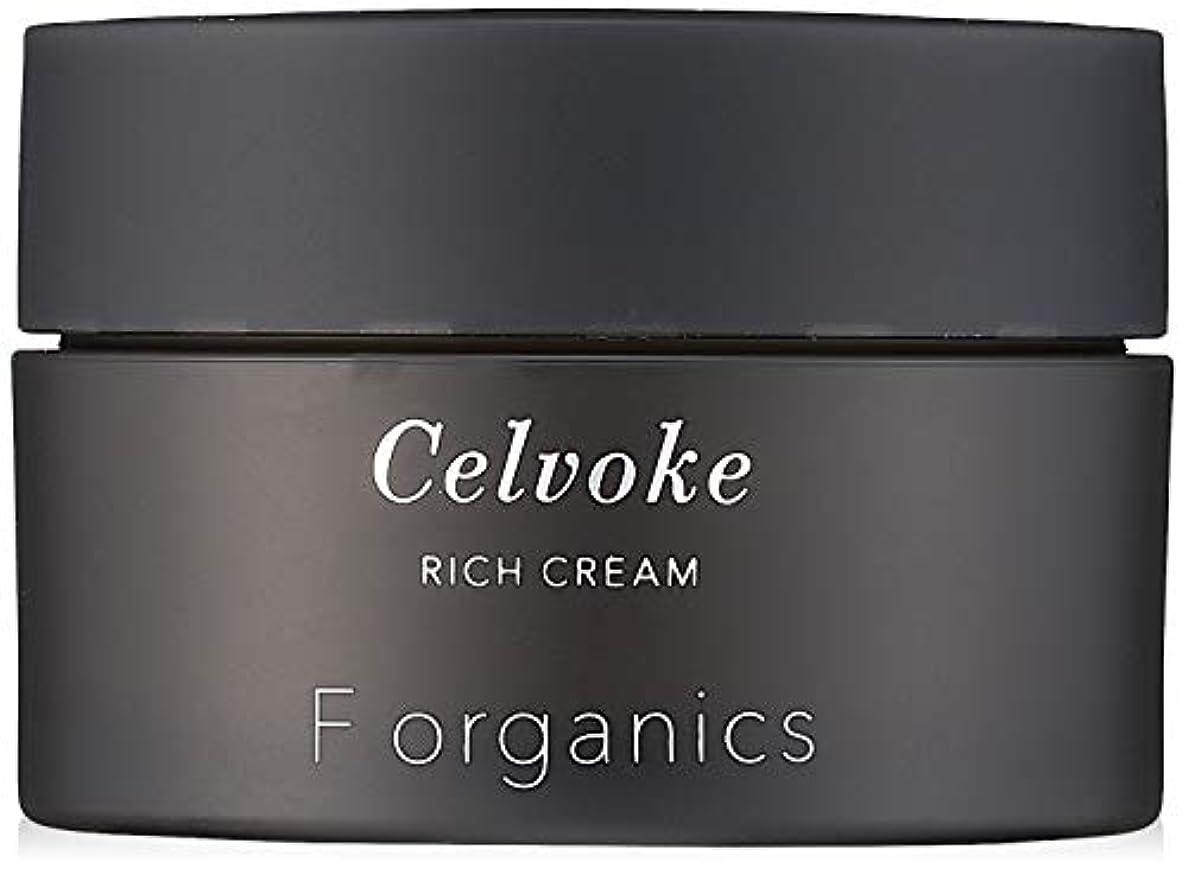 油体現する言うまでもなくCelvoke(セルヴォーク) リッチクリーム 50g