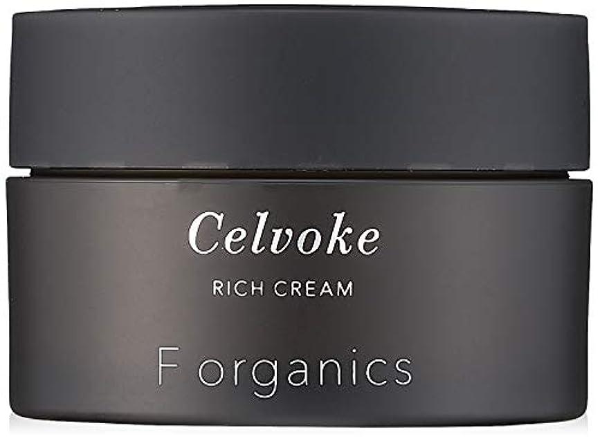 白い活性化する入場料Celvoke(セルヴォーク) リッチクリーム 50g