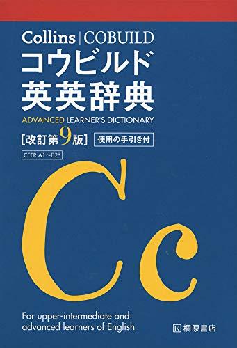 Collins コウビルド英英辞典