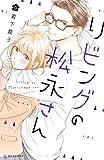 リビングの松永さん(6) (デザートコミックス)