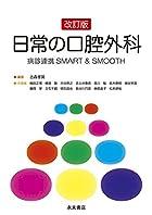 改訂版 日常の口腔外科 病診連携 SMART & SMOOTH