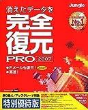 完全復元PRO2007 特別優待版