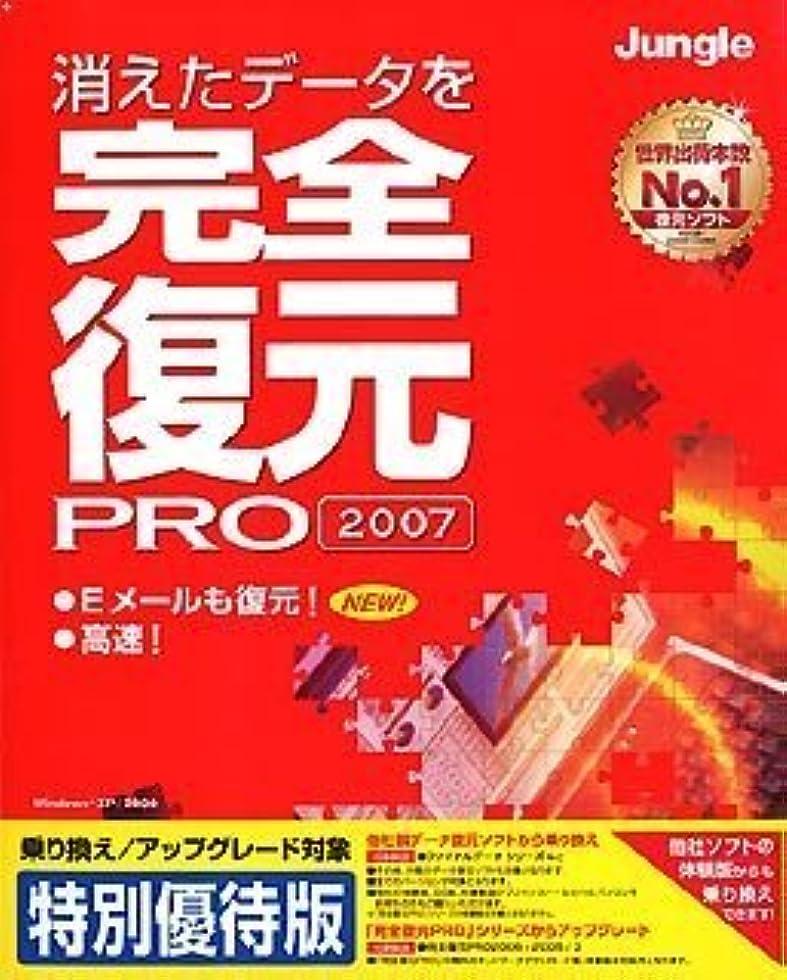 大砲火山の温度計完全復元PRO2007 特別優待版