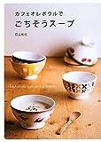 カフェオレボウルでごちそうスープ (vela BOOKS)