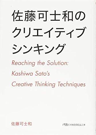 佐藤可士和のクリエイティブシンキング (日経ビジネス人文庫)