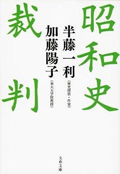 [半藤一利, 加藤陽子]の昭和史裁判