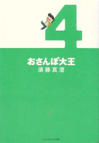 おさんぽ大王4 (ビームコミックス文庫)の詳細を見る
