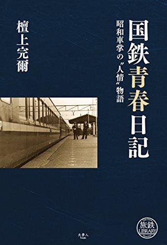 国鉄青春日記 昭和車掌の〝人情〟物語 檀上完爾 (旅鉄LIBRARY001)