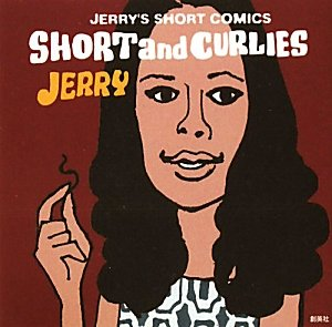 SHORT and CURLIES−ショート&カーリーズ−JERRY'S SHORT COMICS!の詳細を見る