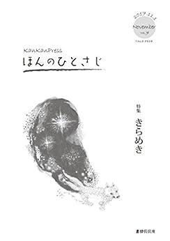 [書肆侃侃房]のKanKanPress ほんのひとさじ vol.7